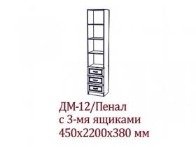Детская Вега СВ ДМ-12 Пенал с 3 ящиками