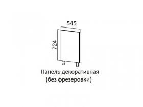 Кухни SV Панель декоративная 724х545х16мм