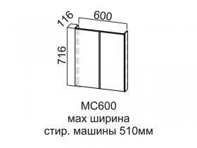 Модуль под стиральную машину МС600 Модус СВ 600х716х116