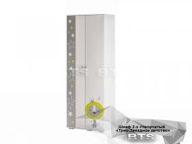 Шкаф для одежды Трио Звездное детство ШК-09