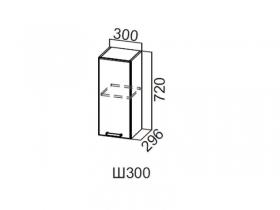 Шкаф навесной 300 Ш300 720х300х296мм Модерн