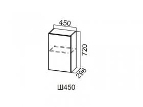 Шкаф навесной 450 Ш450 720х450х296мм Модерн