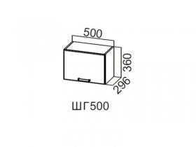 Шкаф навесной горизонтальный 500 ШГ500 360х500х296мм Модерн