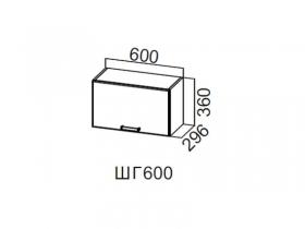 Шкаф навесной горизонтальный 600 ШГ600 360х600х296мм Модерн