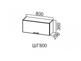 Шкаф навесной горизонтальный 800 ШГ800 360х800х296мм Модерн