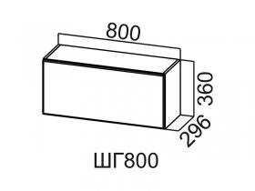 Шкаф навесной горизонтальный ШГ800 Вектор СВ 800х360х296