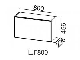 Шкаф навесной горизонтальный ШГ800 Вектор СВ 800х456х296