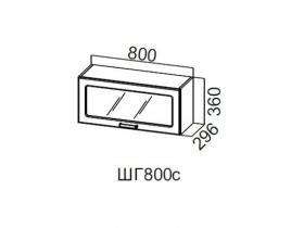 Шкаф навесной горизонтальный со стеклом 800 ШГ800с 360х800х296мм Модерн