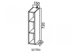 Шкаф навесной открытый Ш150о Модус СВ 150х716х280