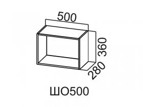 Шкаф навесной открытый ШО500 Модус СВ 500х360х296
