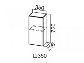 Шкаф навесной Ш350 Вектор СВ 350х720х296