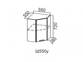 Шкаф навесной угловой 550 Ш550у 720х550х600мм Модерн