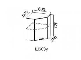 Шкаф навесной угловой 600 Ш600у 720х600х600мм Модерн