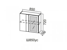 Шкаф навесной угловой со стеклом 850 Ш850ус 720х850х296мм Модерн