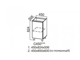 Стол рабочий 450 С450 824х450х506мм Модерн