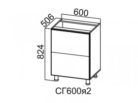 Стол-рабочий горизонтальный 2 ящика СГ600я2 Вектор СВ 600х824х506