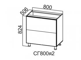 Стол-рабочий горизонтальный 2 ящика СГ800я2 Вектор СВ 800х824х506
