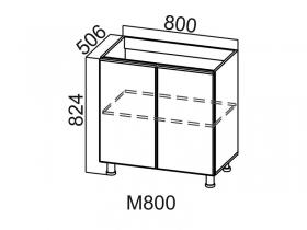 Стол-рабочий под мойку М800 Вектор СВ 800х824х506