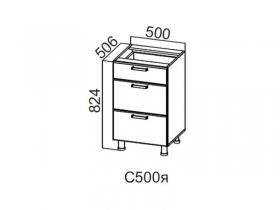 Стол-рабочий с ящиками 500 С500я 824х500х506мм Модерн