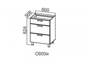Стол-рабочий с ящиками 600 С600я 824х600х506мм Модерн