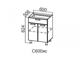 Стол-рабочий с ящиками и створками 600 С600яс 824х600х506мм Модерн
