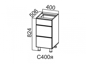 Стол-рабочий с ящиками С400я Модус СВ 400х824х506