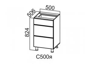 Стол-рабочий с ящиками С500я Вектор СВ 500х824х506