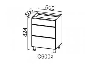 Стол-рабочий с ящиками С600я Вектор СВ 600х824х506