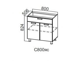 Стол-рабочий с ящиком и створками 800 С800яс 824х800х506-600мм Модерн