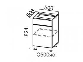 Стол-рабочий с ящиком и створками С500яс Вектор СВ 500х824х506