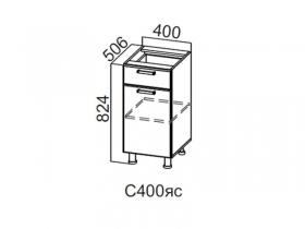 Стол-рабочий с ящиком и створкой 400 С400яс 824х400х506мм Модерн