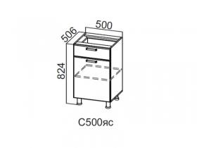 Стол-рабочий с ящиком и створкой 500 С500яс 824х500х506мм Модерн